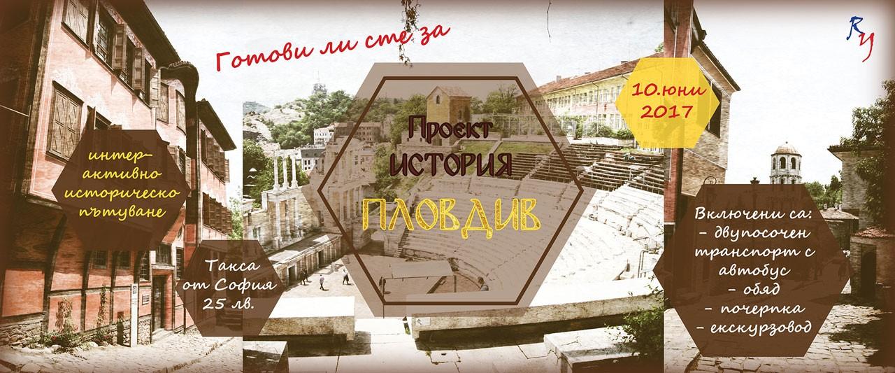 Проект история - Пловдив